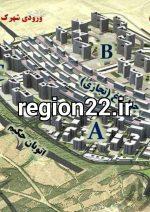فروش اپارتمان  75 متر شهرک چیتگر